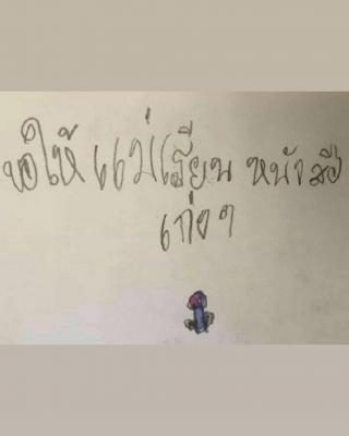 รูปล่าสุด IG พลพล พลกองเส็ง