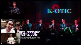 รูปล่าสุด IG เขื่อน K-Otic เคโอติก